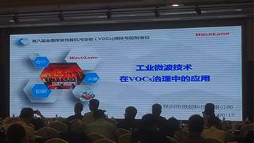 微朗科技在全国第八届VOC减排与控制会议发表主题报告