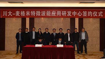 微朗科技热烈庆祝母公司麦格米特与四川大学 签署《共建微波能应用联合研发中心》战略合作协议